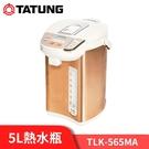 TATUNG大同 5L 熱水瓶 可五段溫度設定 TLK-565MA 光感應節能