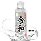 日本SSI JAPAN令和時代水溶性潤滑液 180ml