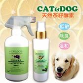 CAT&DOG 天然茶籽酵素寵物環境除臭抑菌清潔噴霧500ml (檸檬香茅)+乾洗手噴霧150ml