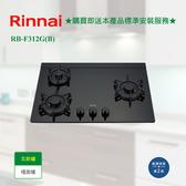 【林內】RB-F312G(B) 三口LOTUS玻璃檯面爐_天然氣_左大火