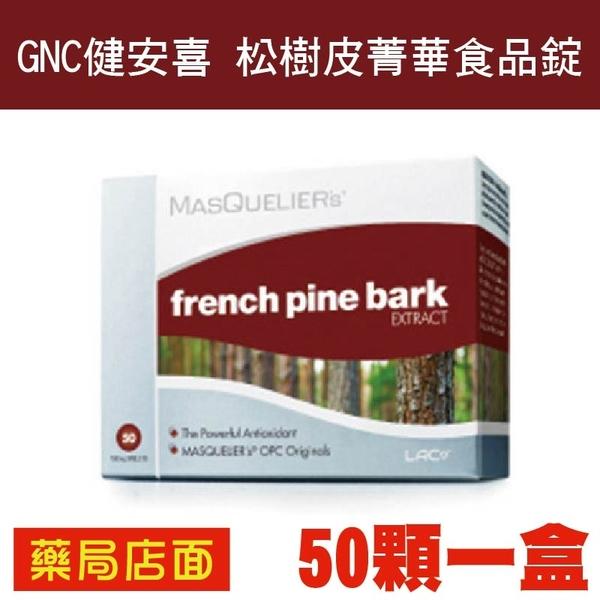 GNC健安喜 松樹皮菁華食品錠50顆 元氣健康館