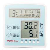 電子溫濕度計 家用嬰兒房室內高精度溫度計帶雙鬧鐘報時農歷 星辰小鋪