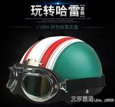 LVCOOL電動摩托車頭盔復古半盔 時尚太子盔 個性電瓶車頭盔男女 艾莎嚴選