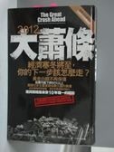 【書寶二手書T1/投資_ZAA】2012大蕭條_哈利.鄧特二世