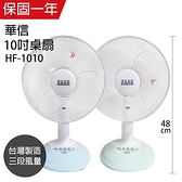 【南紡購物中心】【華信】MIT 台灣製造10吋桌扇強風電風扇 HF-1010