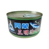 同榮三明治鮪魚3入【愛買】