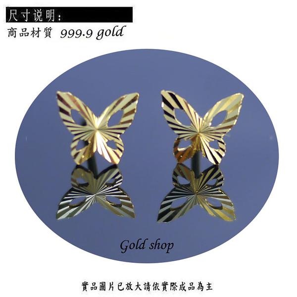 gold 黃金 耳環 金飾 保證卡 重量0.21錢 [ ge 025 ]