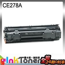 HP CE278A 相容碳粉匣(黑色)一支【適用】P1606DN/LJ-M1536dfn MFP【與Canon CRG-328共用版】