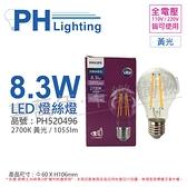 PHILIPS飛利浦 LED 8.3W 2700K 黃光 全電壓 E27 仿鎢絲 燈絲燈 球泡燈_ PH520496