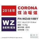 【配件王】日本代購 空運 CORONA FH-WZ4618BY 電子溫風式 煤油暖爐 9坪 油箱7.2L 7秒點火