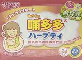 霞姐攻略 孕哺兒 哺多多媽媽飲品 5公克 x 24包入
