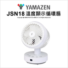 【可刷卡】YAMAZEN 山善 JSN18 溫度顯示循環扇 白 薪創數位