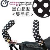 ✿蟲寶寶✿【美國City Grips】多用途推車手把保護套 / 手把套 雙手把 - 黑白點點