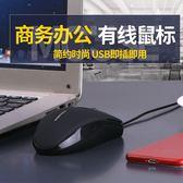英歐有線商務鼠標辦公台式筆記本電腦磨砂靜音無聲usb鼠標 卡布奇诺