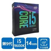 全新 INTEL 盒裝Core i5-9600K