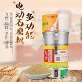 天下電動石磨豆漿機家用商用打米漿機豆花機芝麻醬機多功能磨漿機 igo摩可美家