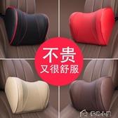 汽車頭枕汽車頭枕護頸枕一對車載靠枕座椅頭枕車用護腰腰枕腰靠 多色小屋