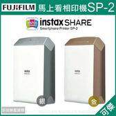 富士 SP-2 相印機 instax SHARE SP2 馬上看相印機 印相機 適用拍立得底片 僅需10秒列印完成 平輸