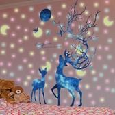 兒童房夜光星星貼臥室3D立體墻貼紙貼畫熒光貼創意個性墻壁裝飾品 樂活生活館