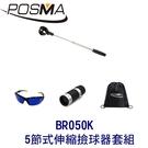 POSMA 高爾夫 5節式伸縮撿球器 搭撿球眼鏡 迷你測距儀 贈 黑色束口收納包 BR050K