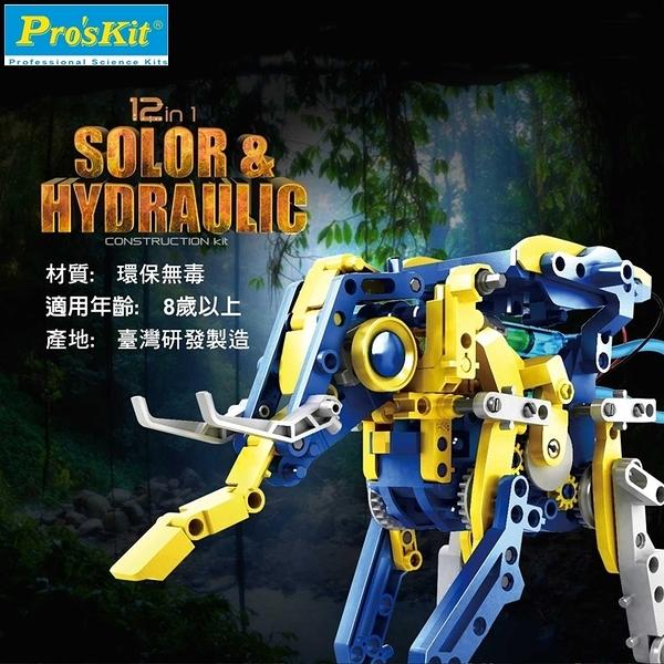 又敗家@台灣製造Pro'skit寶工科學玩具12合1百戰天龍GE-618恐龍機械環保無毒親子益智能科玩DIY模型