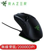 Razer 雷蛇 Viper Ultimate毒蝰 終極無線電競滑鼠(含充電座)【82折省$1000】