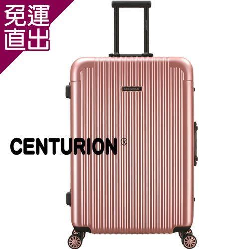 CENTURION百夫長 美國百夫長29吋行李箱-a01玫瑰金(29吋鋁框)【免運直出】