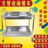 廚房置物架不銹鋼收碗車 酒店餐廳歐式火鍋配送手推餐車【新年免運】