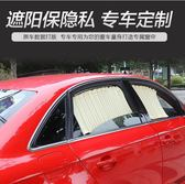 汽車窗簾遮陽簾自動伸縮車內用軌道側窗遮陽擋車載防曬  露露日記