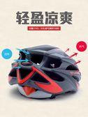 騎行裝備自行車頭盔山地車騎行頭盔一體成型男女安全帽單車