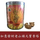 【如意檀香】【發財老山頭元寶香塔】香塔 元寶型 1斤8兩/罐 C40R0235