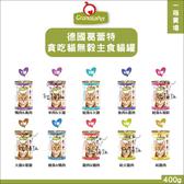 GranataPet葛雷特〔貪吃貓貓罐,10種口味,400g〕(一箱12入)