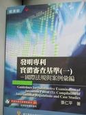 【書寶二手書T2/法律_MEE】發明專利實體審查基準(一):國際法規與案例彙編(2版)_張仁平
