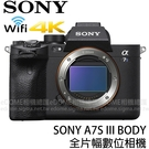 SONY a7S III BODY 單機身 (24期0利率 免運 公司貨) 全片幅 E-MOUNT a7S3 A7 S M3 微單眼數位相機