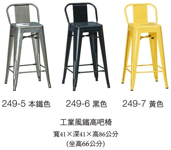 【森可家居】工業風鐵高吧椅(本鐵色) 7JX249-5 吧檯椅