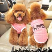 寵物衣服狗狗衣服夏裝寵物T恤背心「潮咖地帶」