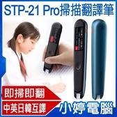 【免運+3期零利率】全新 贈保護套+貼膜X2 STP-21 Pro 掃描翻譯筆 中英日韓互譯智能語音Wifi 離線翻譯