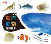 (二手書)海洋動物圖卡