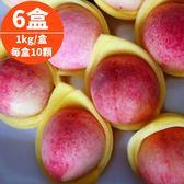 吉園圃認證,拉拉山五月桃1kg(10顆裝)x6盒