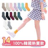 現貨✶促銷下殺【K0167】韓國襪子 糖果素色中筒襪 韓妞必備 百搭基本款 素色襪 免運 阿華有事嗎