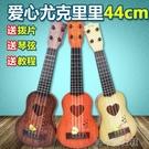 尤克里里 兒童小吉他它玩具可彈奏仿真中號尤克里里初學者樂器琴音樂送撥片 新年禮物YJT