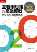 (二手書)互聯網思維的商業實戰:O2O的12個致勝關鍵,看小米、微信、QQ、百度、阿里巴..