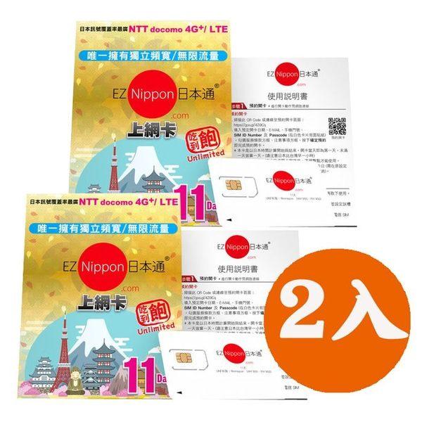 【年終特惠】EZ Nippon日本通11天吃到飽上網卡(2入組)(現貨供應)※附說明書/退卡針/SIN卡收納袋