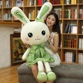 長耳兔子大型玩偶女生可愛超萌毛絨玩具公仔娃娃 WE1602『優童屋』