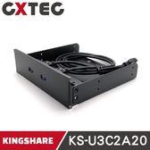 KINGSHARE 金勝 2口 USB3.0 5.25吋光碟機位機殼前置擴充面板19/20PIN【KS-U3C2A20】