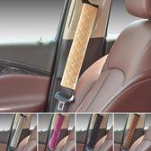 卡羅陵汽車安全帶套護肩套 保險帶套兒童護肩 加長四季通用/一對 歐韓時代