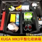 FORD福特【KUGA MK3平整化收納...