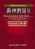 (二手書)與神對話II
