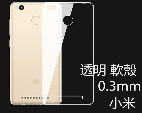 【TT】透明 0.3mm TPU 軟殼 保護殼 小米 手機殼 小米5 小米4I 小米note 保護套 透明殼