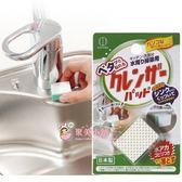 日本 小久保 KOKUBO  鑽石流理台刷 水槽清潔海綿 污漬 海綿 廁所浴室 水垢污漬【聚美小舖】